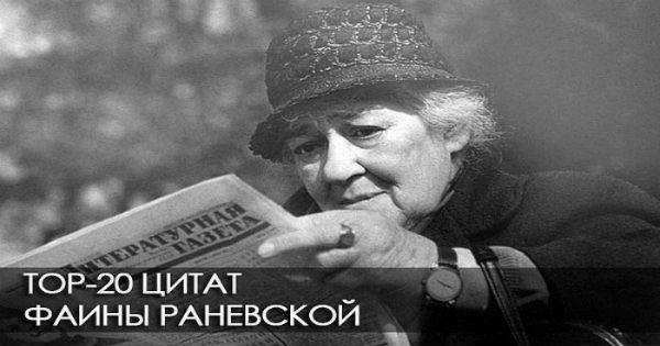 105722875_1380898477_Ranevskaya_e