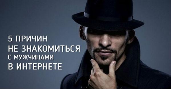 5-prichin-ne-znakomitsya-s-muzhchinami-v-internete-1