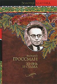 vasilij_grossman__zhizn_i_sudba