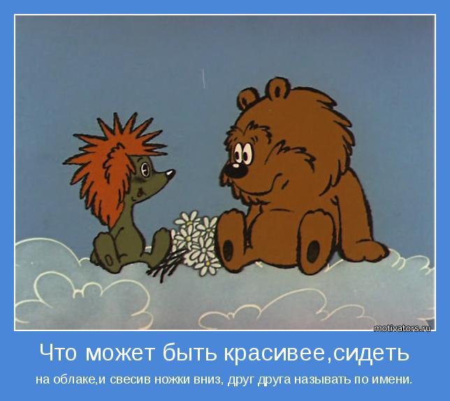 1375877642_krasivye-motivatory-o-druzhbe-i-druzyah-3