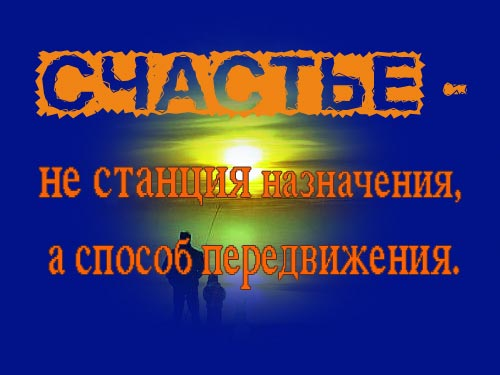 citaty-o-schastye-sposob