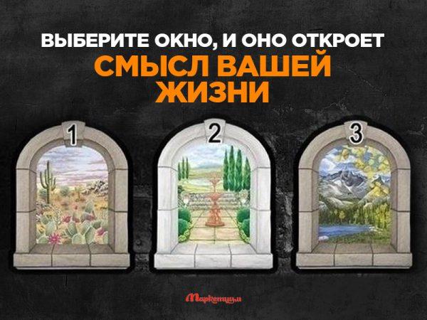 vyberite-okno-ono-otkroet-pravdu-o-tom-chto-dlya-vas-vazhnee-vsego-v-zhizni_adf9bc6618082f1c7b7401ae8ab463be