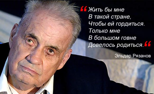 eldar_ryazanov_russia