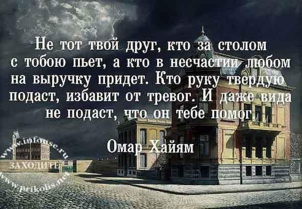 omar_xajyam_aforizmy_pro_zhizn__jiznenno_ru-1