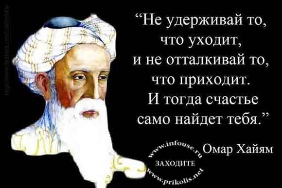 omar_xajyam_aforizmy_pro_zhizn__jiznenno_ru-2