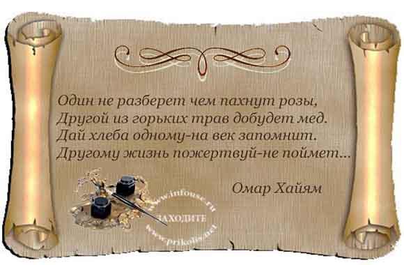 omar_xajyam_aforizmy_pro_zhizn__jiznenno_ru-3