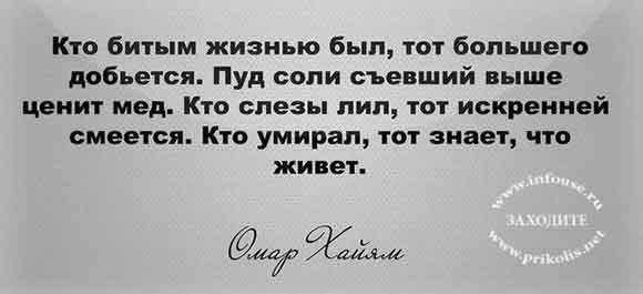 omar_xajyam_aforizmy_pro_zhizn__jiznenno_ru-4