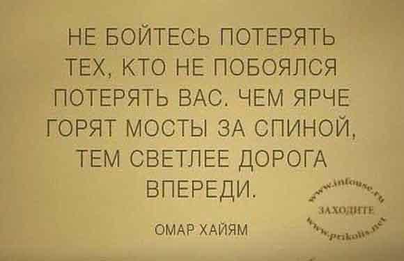 omar_xajyam_aforizmy_pro_zhizn__jiznenno_ru-5