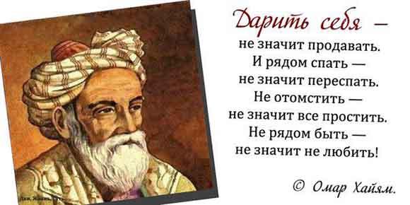 omar_xajyam_aforizmy_pro_zhizn__jiznenno_ru-6