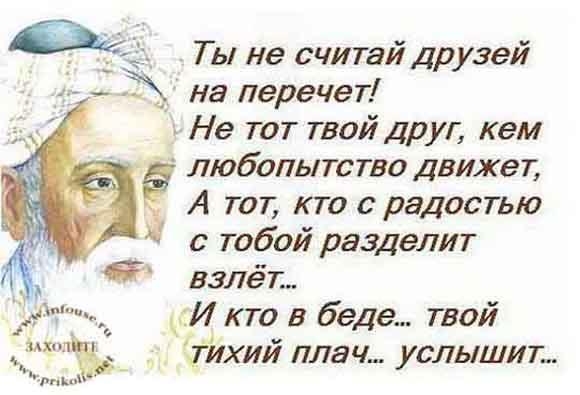 omar_xajyam_aforizmy_pro_zhizn__jiznenno_ru-8