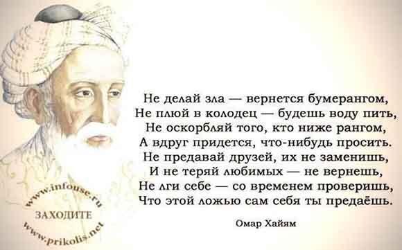 omar_xajyam_aforizmy_pro_zhizn__jiznenno_ru