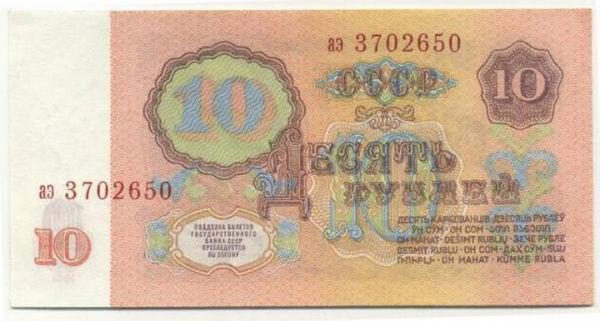 tseny-i-zarplaty-v-SSSR-2
