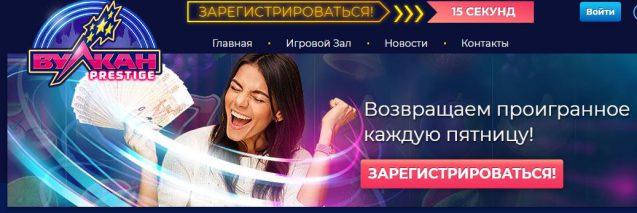 Казино Вулкан Россия для самых азартных игроков