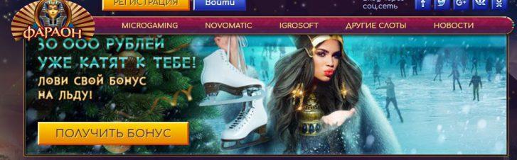 Обзор казино Фараон