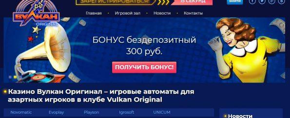 Виртуальное казино Вулкан Оригинал
