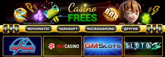 Игровые автоматы – топовое азартное развлечение в сети