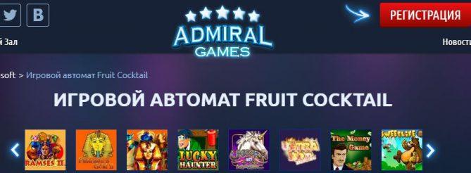 Современное казино Адмирал