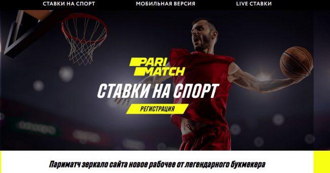 Зеркало Пари Матч – ваши ставки на спорт