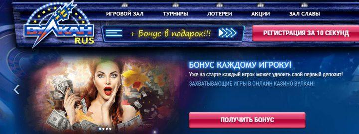Русский Вулкан – ваша «таблетка» от скуки