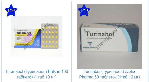 Туринабол – анаболический стероидный препарат