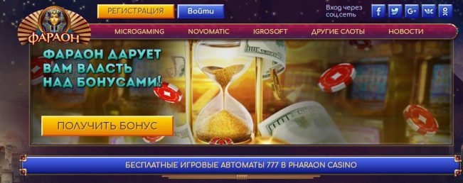 Выигрыш в онлайн-казино Фараон: миф или реальность?