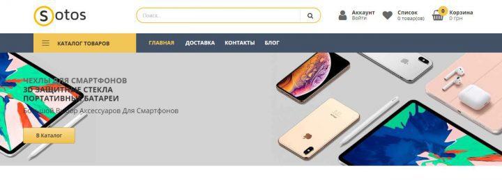 Широкий ассортимент электронной продукции и гаджетов в интернет-магазине Sotos