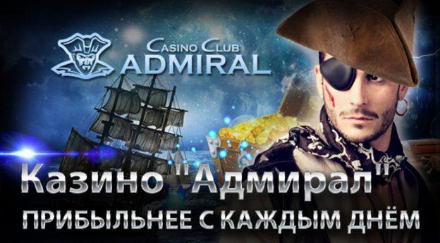 Преимущества и стратегии в казино Адмирал