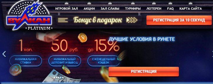 Главные достоинства казино-онлайн Вулкан Платинум