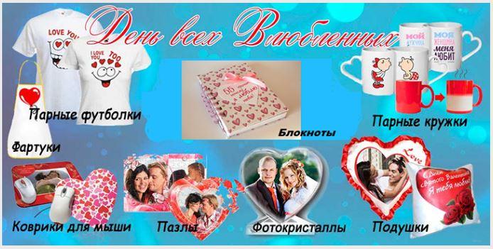 Что подарить девушке на 14 февраля - оригинальные подарки на День Святого Валентина