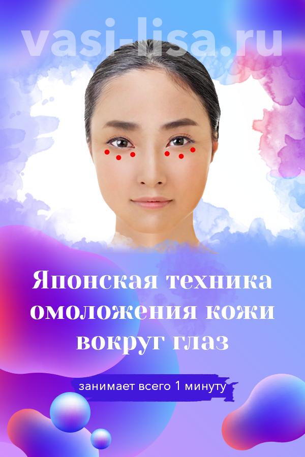 Японская техника омоложения кожи вокруг глаз, которая занимает всего 1 минуту…