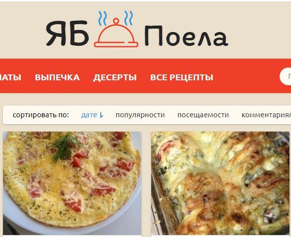 """Вкуснейшие рецепты с моего любимого кулинарного сайта """"ЯБ Поела""""."""