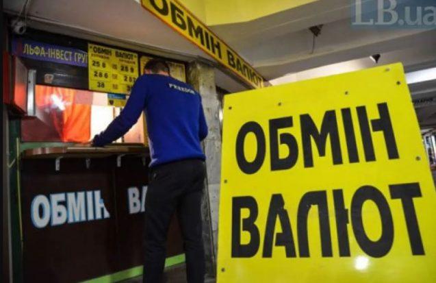 Возможности срочного обмена валюты в Днепре