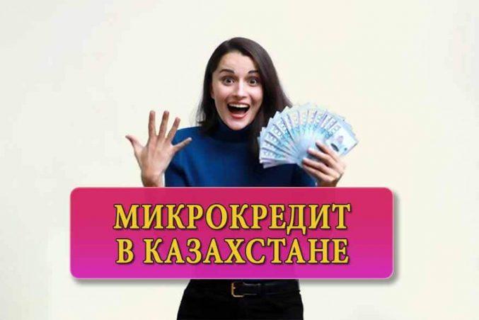 Микрокредитные организации Алматы