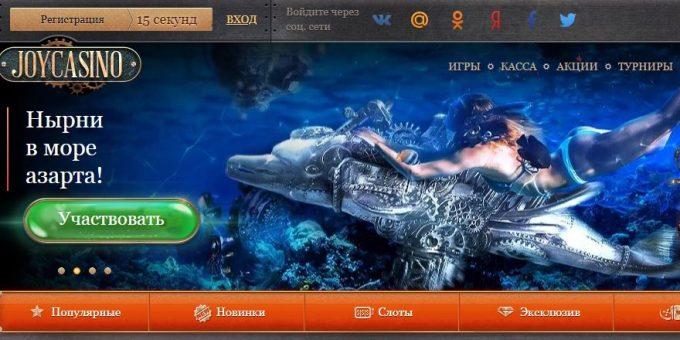 Игры, азарт и драйв — всё это доступно каждому в Joycasino