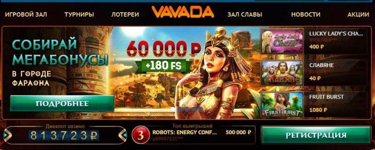 Онлайн-казино Вавада - лучшее развлечение нашего времени