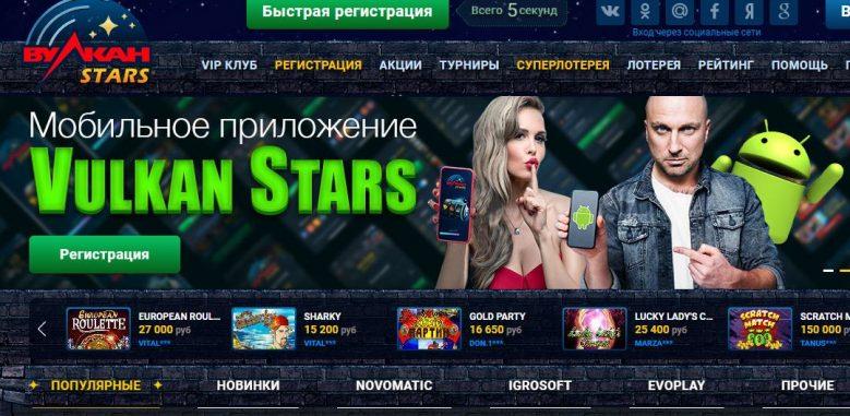 Игра на реальные деньги в онлайн-казино Вулкан Старс