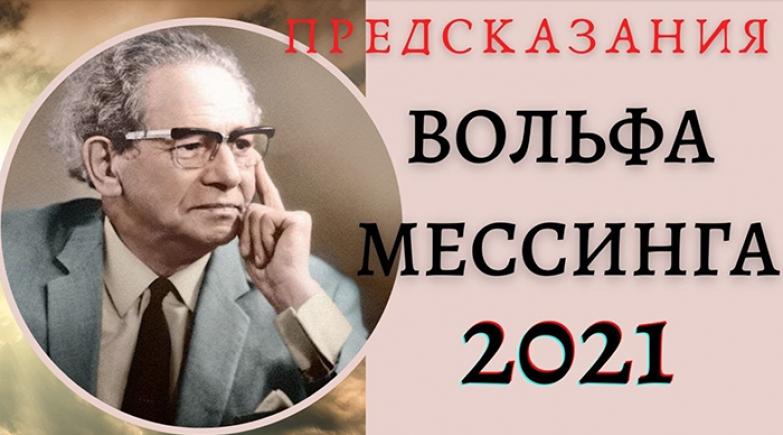 В Сеть попали предсказания Вольфа Мессинга о судьбах России, Украины, США и Китая в 2021 году