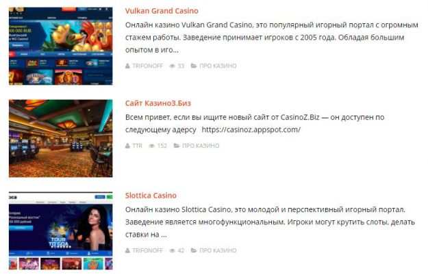 Как выбрать чеcтное онлайн-казино