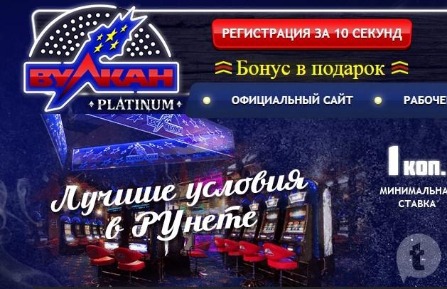 Особенности Vulkan Platinum казино