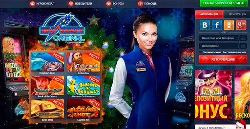 Игра на деньги в казино Вулкан