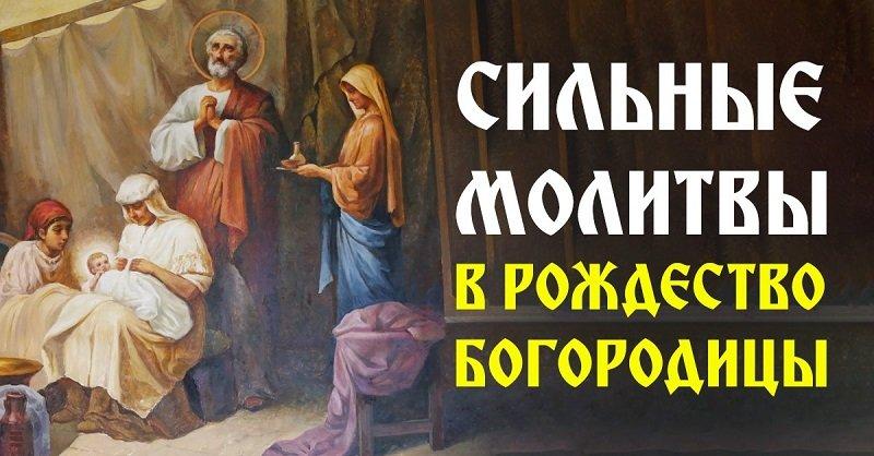 Сильные молитвы в день Рождества Пресвятой Богородицы, которые нужно прочесть каждой женщине